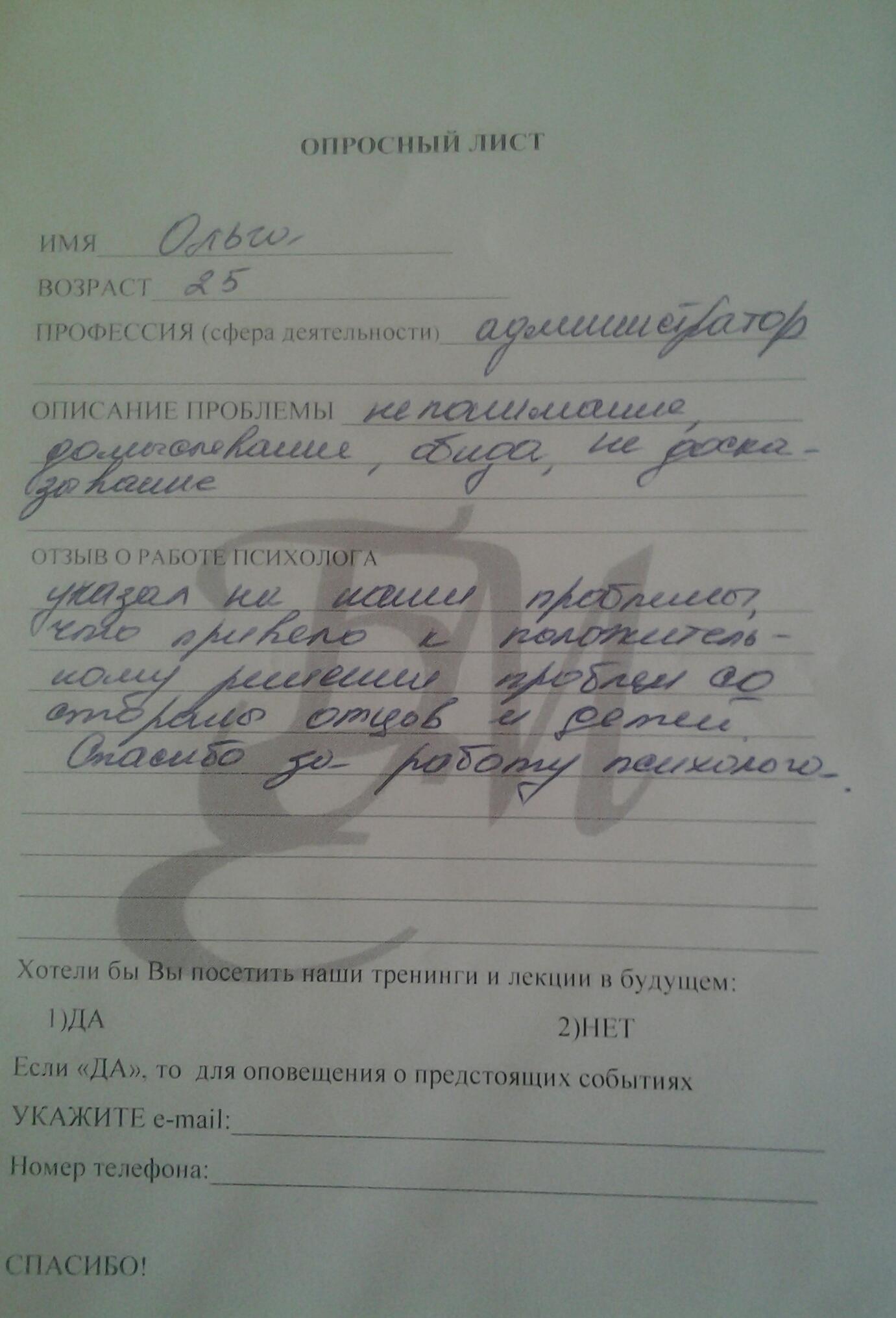 Отзыв. Ольга (25 лет, Администратор)